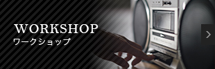 WORKSHOP|ワークショップ